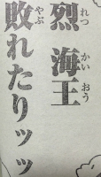 『刃牙道(バキどう)』第57話感想3