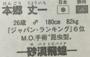 『テラフォーマーズ 地球編』第15話感想(ネタバレあり)2