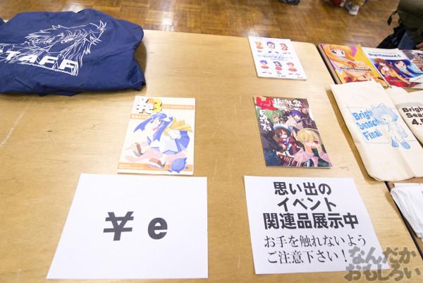 KeyやLeaf、マリみてなど懐かしさ満載の同人誌即売会『TOSANBO FINAL!』開催!都産貿浜松町館を締めくくる貴重なイベントに参加してきました!(90枚以上)_0123