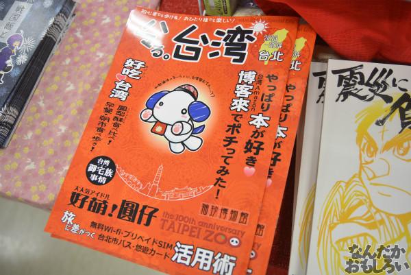 ビール、海外ゴハン、飲食×艦これ本などなど…『グルコミ4』参加サークルを紹介!_0104
