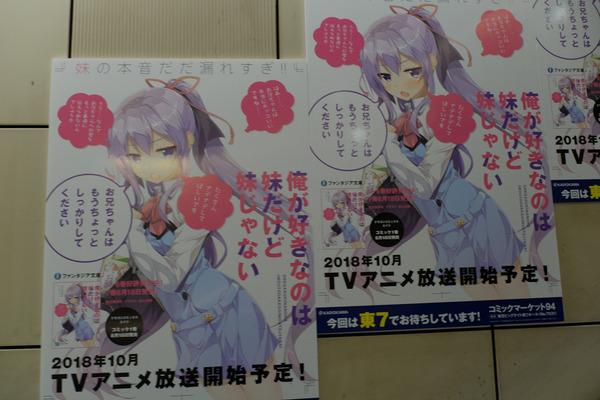 コミケ94、3日前の東京ビッグサイト周辺レポート-55