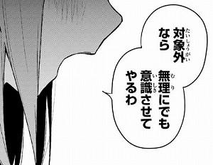 『五等分の花嫁』第60話(ネタバレあり)_223110