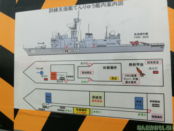 大洗 海開きカーニバル 訓練支援艦「てんりゅう」乗船 - 3824