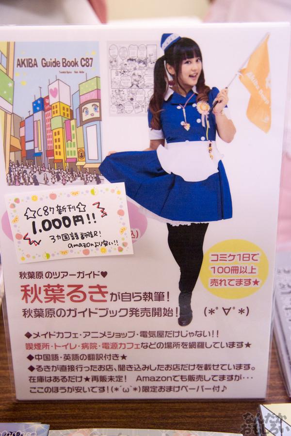 秋葉原のみがテーマの同人イベント『第2回秋コレ』フォトレポート_6295