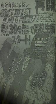 週刊少年サンデー34号より