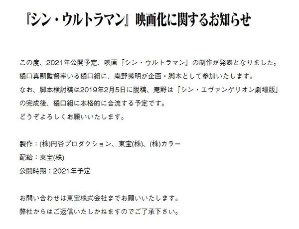 『シン・ウルトラマン』エヴァ・庵野秀明さんが企画・脚本の新作ウルトラマンが2021年公開