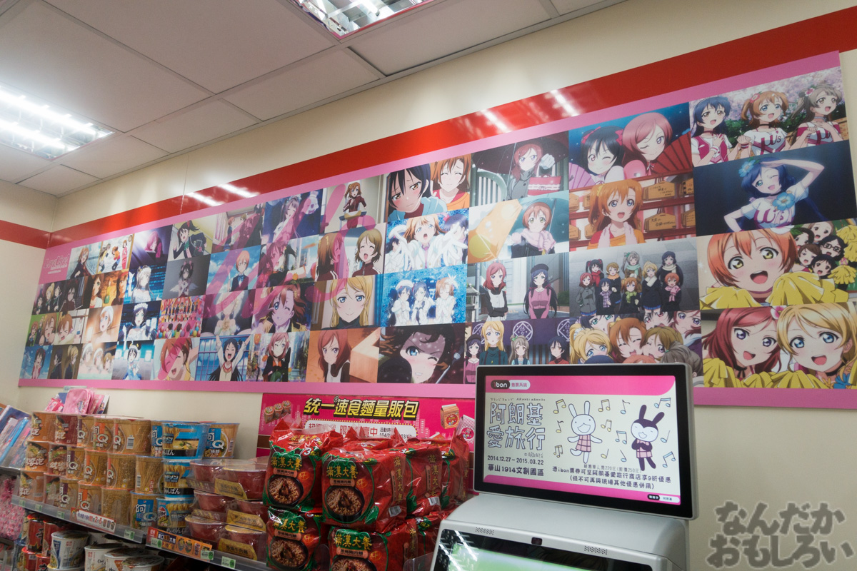 ラブライブ!×セブンイレブン 台湾のコラボ店舗の写真画像