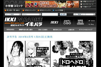 IKKI公式サイト 次回予告