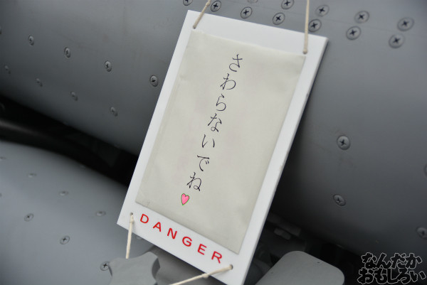 『第2回護衛艦カレーナンバー1グランプリ』護衛艦「こんごう」、護衛艦「あしがら」一般公開に参加してきた(110枚以上)_0730
