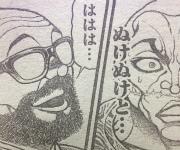『刃牙道』第123話感想(ネタバレあり)3