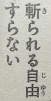 『刃牙道(バキどう)』第62話感想3