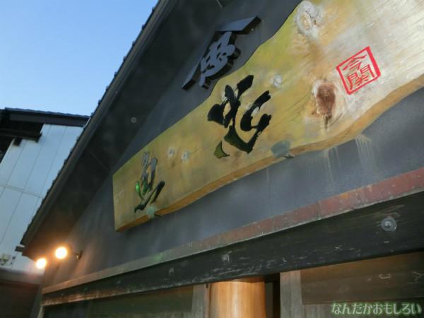 『大洗 海開きカーニバル』レポ・画像まとめ - 4004