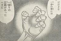 『はじめの一歩』第1245話(ネタバレあり)_193222