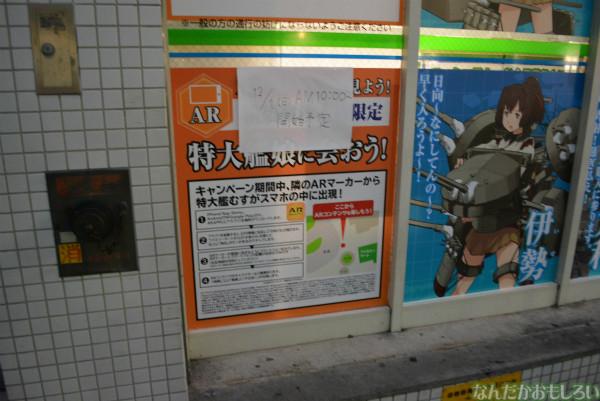 ファミマ横須賀汐入駅前店の艦これラッピングフォトレポート_0046