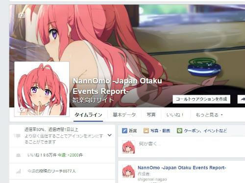 NannOmo -Japan Otaku Events Report-