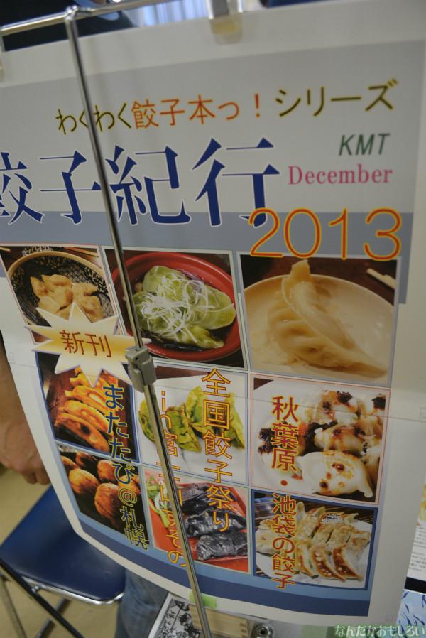 飲食総合オンリーイベント『グルメコミックコンベンション3』フォトレポート(80枚以上)_0502