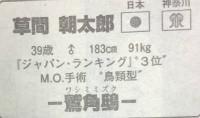 『テラフォーマーズ 地球編』第30話感想(ネタバレあり)4