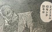 『刃牙道(バキどう)』第91話感想ッッ(ネタバレあり)6