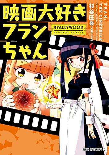 「映画大好きポンポさん」アニメは映画で!スピンオフ「映画大好きフランちゃん」は本日発売
