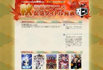 ニコニコ動画で配信される『2013年秋アニメ』