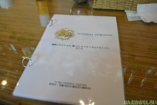 ufotable cafeで開催「艦これカフェ」フォトレポート_0379