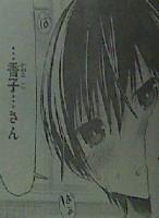 「源君物語」第136話感想2