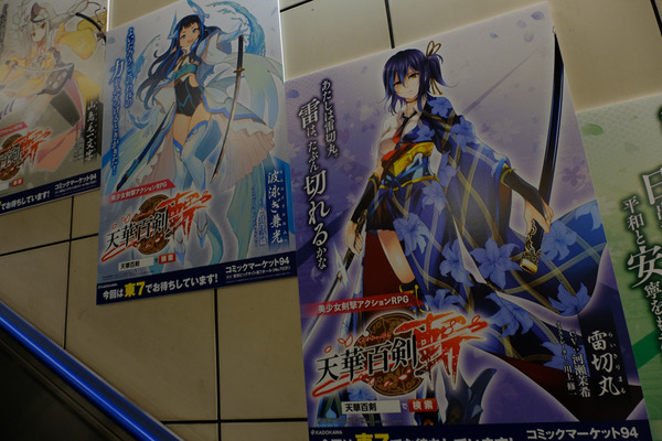 コミケ94、3日前の東京ビッグサイト周辺レポート-2