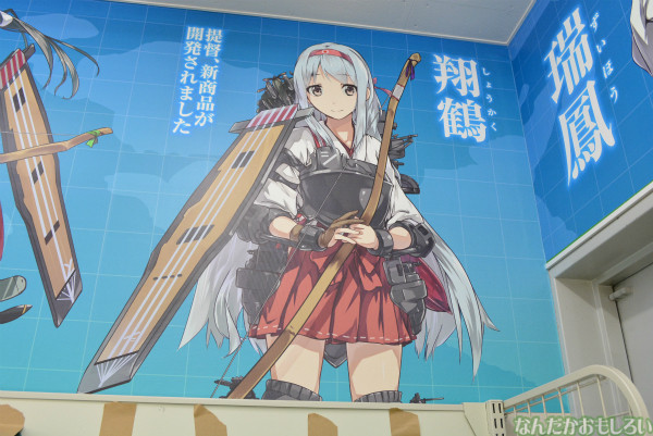 ファミマ横須賀汐入駅前店の艦これラッピングフォトレポート_0056