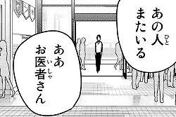 『五等分の花嫁』第87話_220738