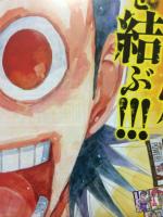『弱虫ペダル』第415話感想(ネタバレあり)
