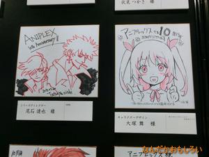 AnimeContentsExpo2013-1090