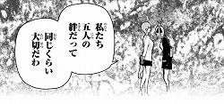 『五等分の花嫁』第81話_202605