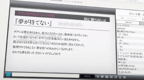 『人生相談テレビアニメーション「人生」』第5話感想6