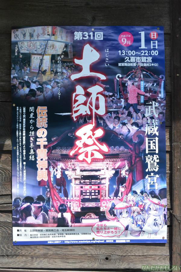 『鷲宮 土師祭2013』全記事&会場全体の様子まとめ_0451