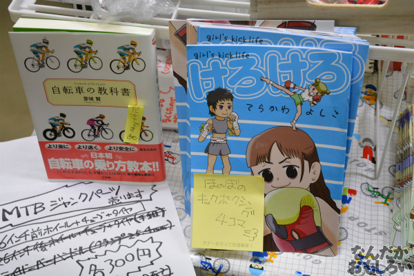 自転車&飲食オンリー『第二回やっちゃばフェス』自転車メインのフォトレポート!_0906