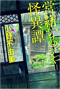 「十二国記」小野不由美先生最新作『営繕かるかや怪異譚』が12月刊行決定!カバーイラストは「蟲師」の漆原友紀先生