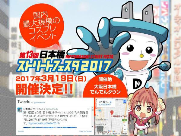 第13回日本橋ストリートフェスタ2017