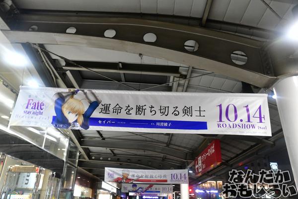 『マチアソビvol.19』徳島駅を「Fate/stay night[Heaven's Feel]」ジャック!ほか前日の様子などをチラっとお届け-13