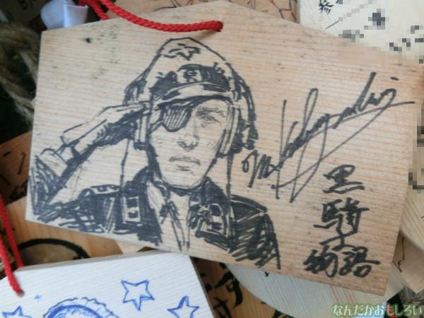 ガールズ&パンツァー 大洗磯前神社の板絵馬 - 2-1