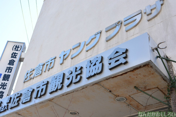 『弱虫ペダル』佐倉市観光協会が弱ペダ一色に!_0104