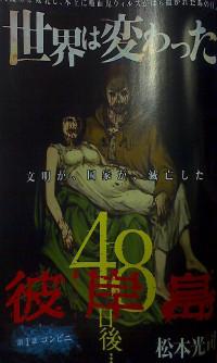彼岸島新シリーズ『彼岸島 48日後…』がスタートしちまった!…おい、おいなんだよこの絶望はよォ!