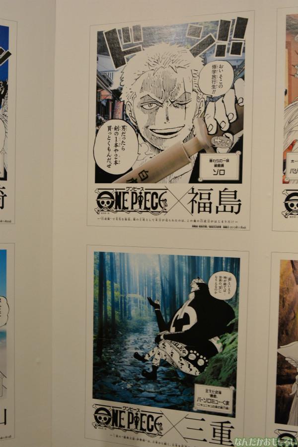 『ジャンプフェスタ2014』ワンピースご当地コラボ広告まとめ_0140