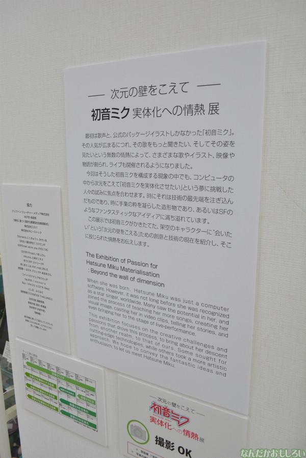 『初音ミク実体化への情熱展』フォトレポート(90枚以上)_0379