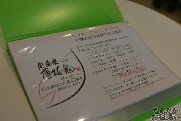 「薄桜鬼ギャラリー&カフェ」が阿佐ヶ谷アニメストリート内『GoFa LABO』でスタート!_0022