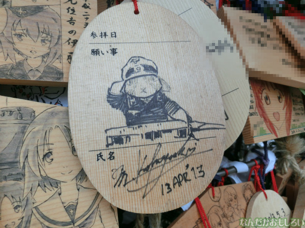 ガールズ&パンツァー 大洗磯前神社の板絵馬 - 2