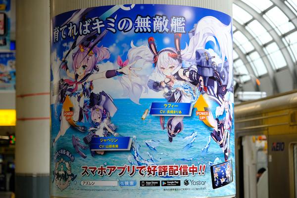 アズールレーン新宿・渋谷の大規模広告-96