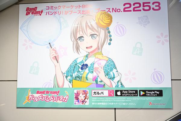 コミケ96東京ビッグサイト事前調査010
