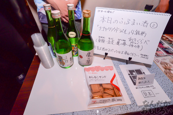 酒っと 三軒目 画像まとめ_3766
