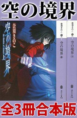 【Kindleセールまとめ】奈須きのこ先生代表作「空の境界」全3冊合本版が配信、大規模なKADOKAWAフェア、ガンガン半額セールなどなど