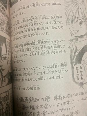 週刊少年マガジン2017年1号より